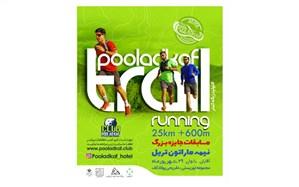 برگزاری مسابقه جایزه بزرگ کراس کانتری و نیمه ماراتن تریل کشوری در فارس