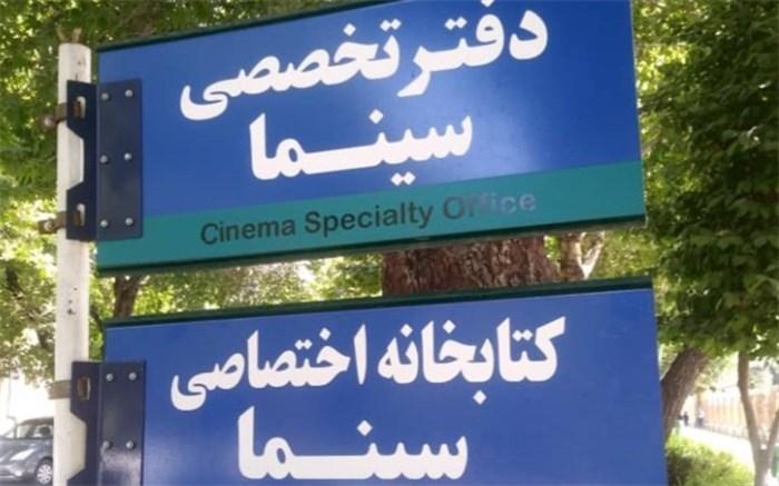 کتابخانه اختصاصی سینما