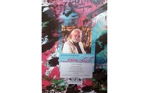 برپایی نمایشگاه آثار «گریگور یعقوبی» در فرهنگسرای نیاوران