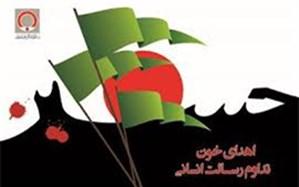 مرکز انتقال خون ایلام در ایام تاسوعا و عاشورای حسینی پذیرای اهدا کنندگان خون است