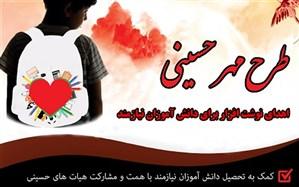 اجرای طرح «مهر حسینی» برای تامین لوازم تحصیل دانش آموزان نیازمند