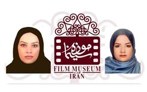 دو انتصاب جدید در موزه سینما