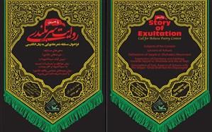 کانون زبان ایران برگزار میکند:«روایت سربلندی»، مسابقۀ شعر عاشورایی به زبان انگلیسی