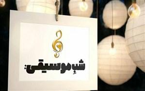 نغمه های عاشورایی اقوام مختلف ایرانی امشب در «شب موسیقی»
