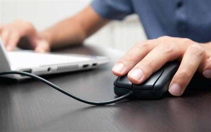 ثبت نام اینترنتی - کنکور