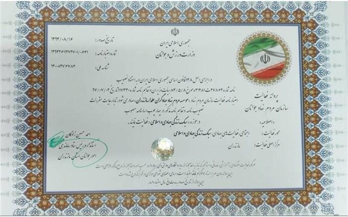 مجوز سمن «جهادگران علمدار مازندران» با اعتبارنامه کشوری صادر شد