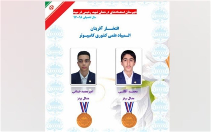 دانشآموزان میبدی دو مدال المپیاد کامپیوتر کشور را از آن خود کردند