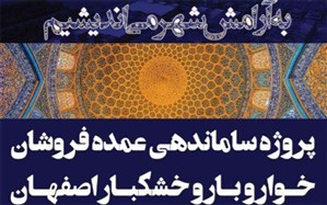 18 واحد مجتمع خواروبار اصفهان از طریق مزایده به متقاضیان واگذار می شود