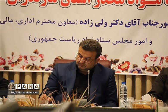 جلسه شورای هماهنگی مبارزه با مواد مخدر مازندران
