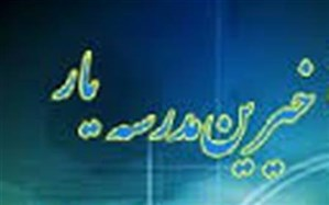 اهدای 50 میلیون ریال توسط خیرین به مدرسه یاسر 1 و 2 قروه