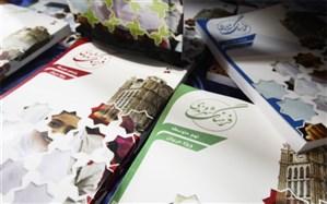 دورههای آموزشی و توجیهی برای معلمان و مربیان مدارس ابتدایی و پیش دبستانی تبریز آغاز شد
