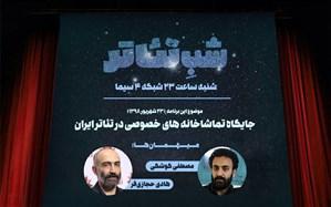 بررسی جایگاه تماشاخانه های خصوصی تئاتر با حضور هادی حجازی فر و مصطفی کوشکی