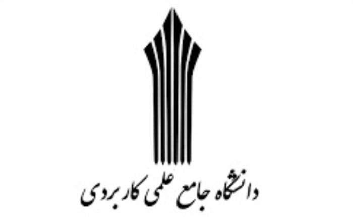 دانشگاه علمی کاربردی اصفهان