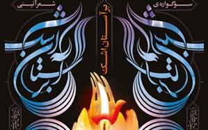 فاخرترین آیین  ادبی حوزه عاشورا در محفل ادبی