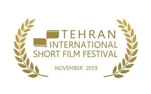 برپایی همایش «مطالعات فیلم کوتاه تهران» به آینده نامعلوم موکول شد