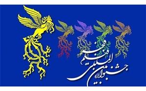نگاهی به فراخوان سی و هشتمین جشنواره فیلم فجر
