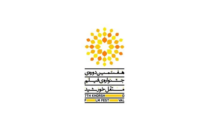 جشنواره فیلم خورشید