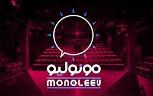 برگزاری مجدد «مونولیو» توسط گروه تئاتر «لیو» با همکاری تماشاخانه «دیوار چهارم»