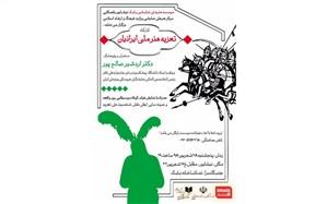 کارگاه پژوهشی تعزیه هنرملی ایرانیان در نیشابور برگزار می شود