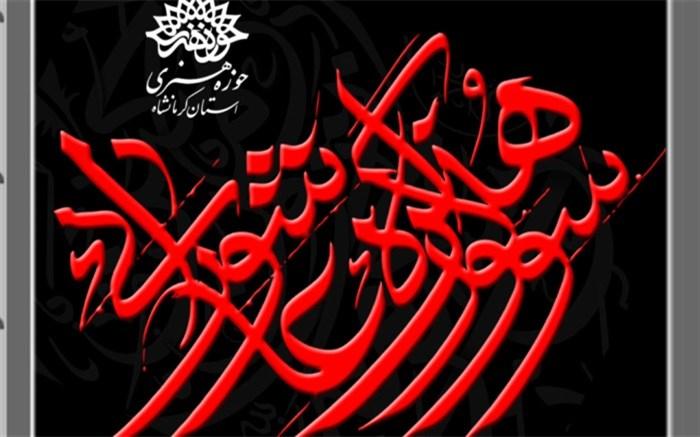 حوزه هنری کرمانشاه میزبان کارگاه سوگواره هنر عاشورایی