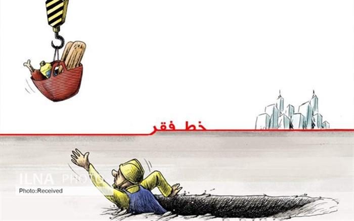 معیشت کارگران