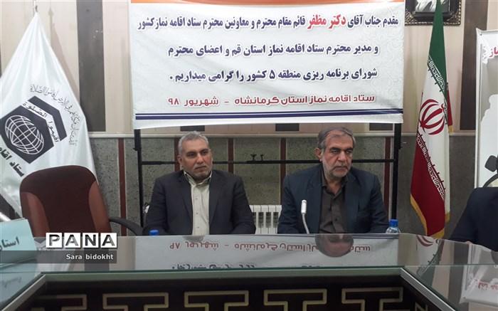 نشست شورای برنامه ریزی ستاد اقامه نماز منطقه 5 کشور به میزبانی استان کرمانشاه برگزار شد.