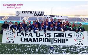 تیم ملی فوتبال دختران زیر ١٥ سال ایران در تورنمنت بین المللی کافا قهرمان شد
