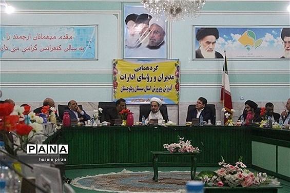 گردهمایی مدیران و روسای ادارات آموزش و پرورش سیستان و بلوچستان