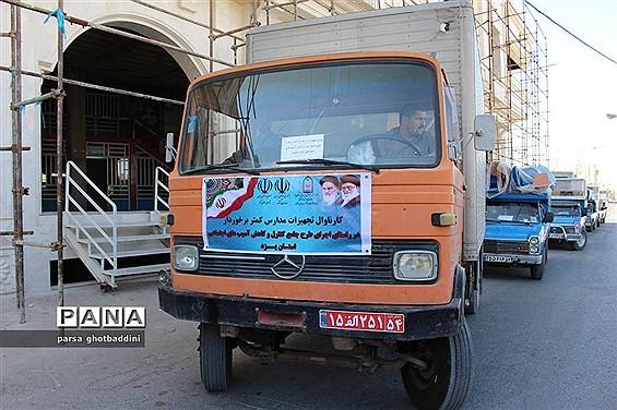 کارناوال تجهیزات مدارس کم برخوردار در استان یزد