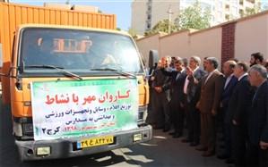ارسال 1 میلیارد و 500 میلیون تومان  اقلام ورزشی و بهداشتی به مدارس کم برخوردار استان البرز
