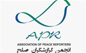اعلام موجودیت انجمن گزارشگران صلح