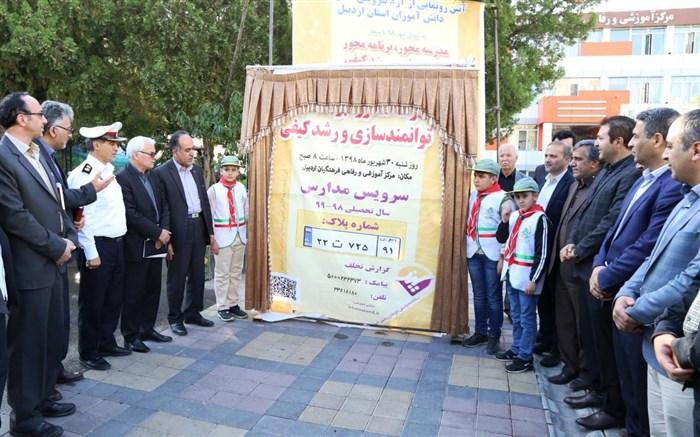 رونمایی از آرم سرویس مدارس استان اردبیل با شعار مدرسه محوری، برنامه محوری، توانمند سازی، کارجهادی و رشد کیفی