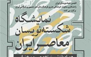 نمایشگاه و نشست تخصصی شکستهنویسان معاصر ایران در آسمان
