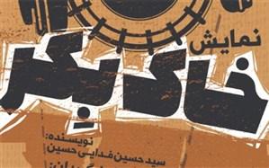 """اجرای تئاتر """"خاک بِکر"""" ویژه هفته دفاع مقدس"""