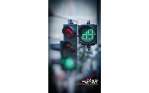 محسن احتشامی با «ورودی89» به عمارت نوفل لوشاتو می آید