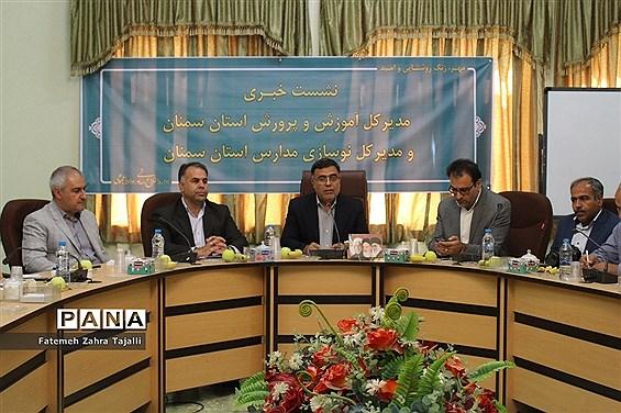 نشست خبری مدیرکل آموزش و پرورش استان سمنان به مناسبت آغاز سال تحصیلی99-98
