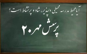 Image result for عکس پرسش مهر 20