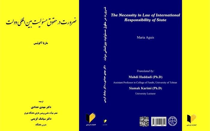 کتاب حقوقی