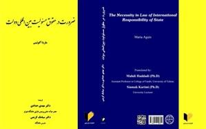 انتشار کتابی جدید در حوزه حقوق مسئولیت بینالمللی دولتها