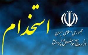 اطلاعیه استخدامی سال 98 اداره کل آموزش و پرورش استان چهارمحال و بختیاری