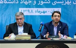 امضای تفاهمنامه میان سازمان بهزیستی و جهاددانشگاهی