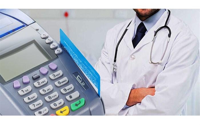 مالیات پزشکان