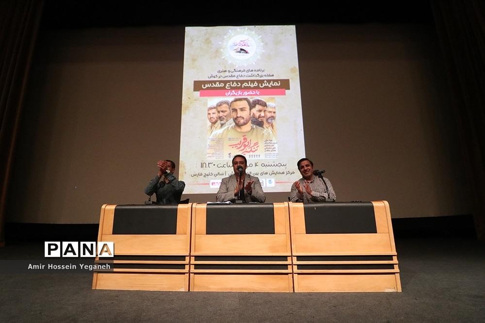 اکران فیلم تنگه ابوقریب با حضور بازیگران در جزیره کیش
