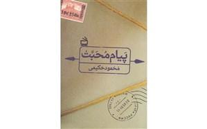 اثری جدید از محمود حکیمی منتشر شد