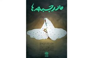 رونمایی از مستند «مادر جبههها» تازهترین محصول سازمان سینمایی حوزه هنری
