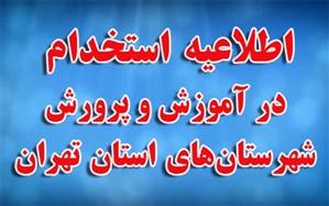 اطلاعیه استخدام در آموزش و پرورش شهرستانهای استان تهران
