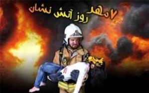 روز آتشنشانی روز تجلیل انسانهایی از جنس ایثار، شهامت و شهادت است