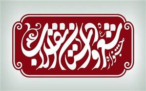 فراخوان دوازدهمین جشنواره شعر و داستان انقلاب منتشر شد