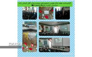 گرامیداشت هفته دفاع مقدس دردبیرستان حضرت مریم(س) کاشمر