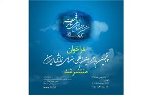 انتشار فراخوان پنجمین بازار بینالمللی هنرهای نمایشی ایران